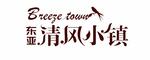 东亚·清风小镇