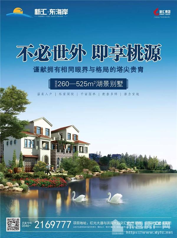 黄河口生态旅游区荣升5a景区,【新汇·东海岸】再迎重