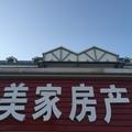 东城美家房产