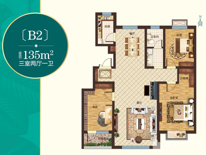 悦湖湾B2户型 135㎡ 3室2厅1卫