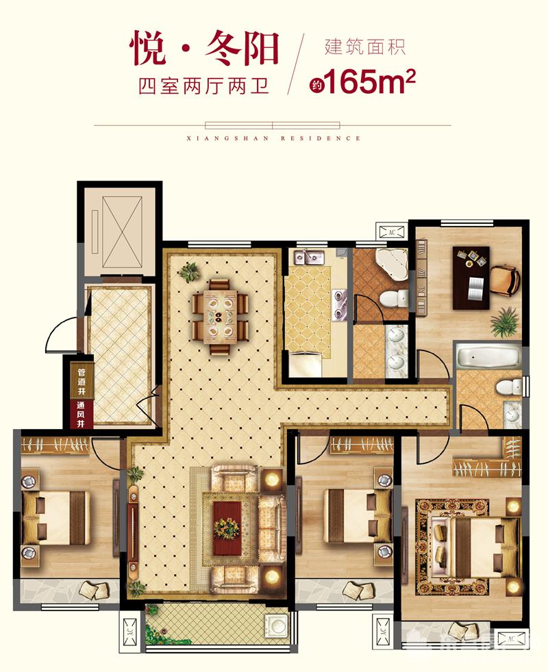 悦·冬阳户型 165㎡ 4室2厅2卫