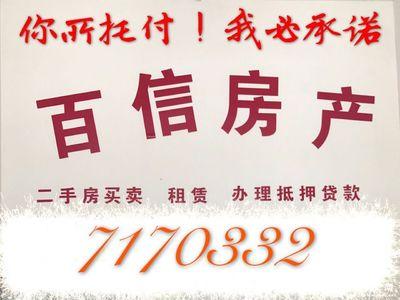 東城輝煌莊園1樓125平帶部分家具 首次出租 2萬 每年