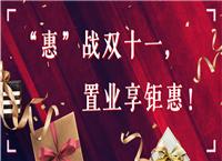 """""""惠""""战双十一,胜宏荣域将有一波大动作!"""