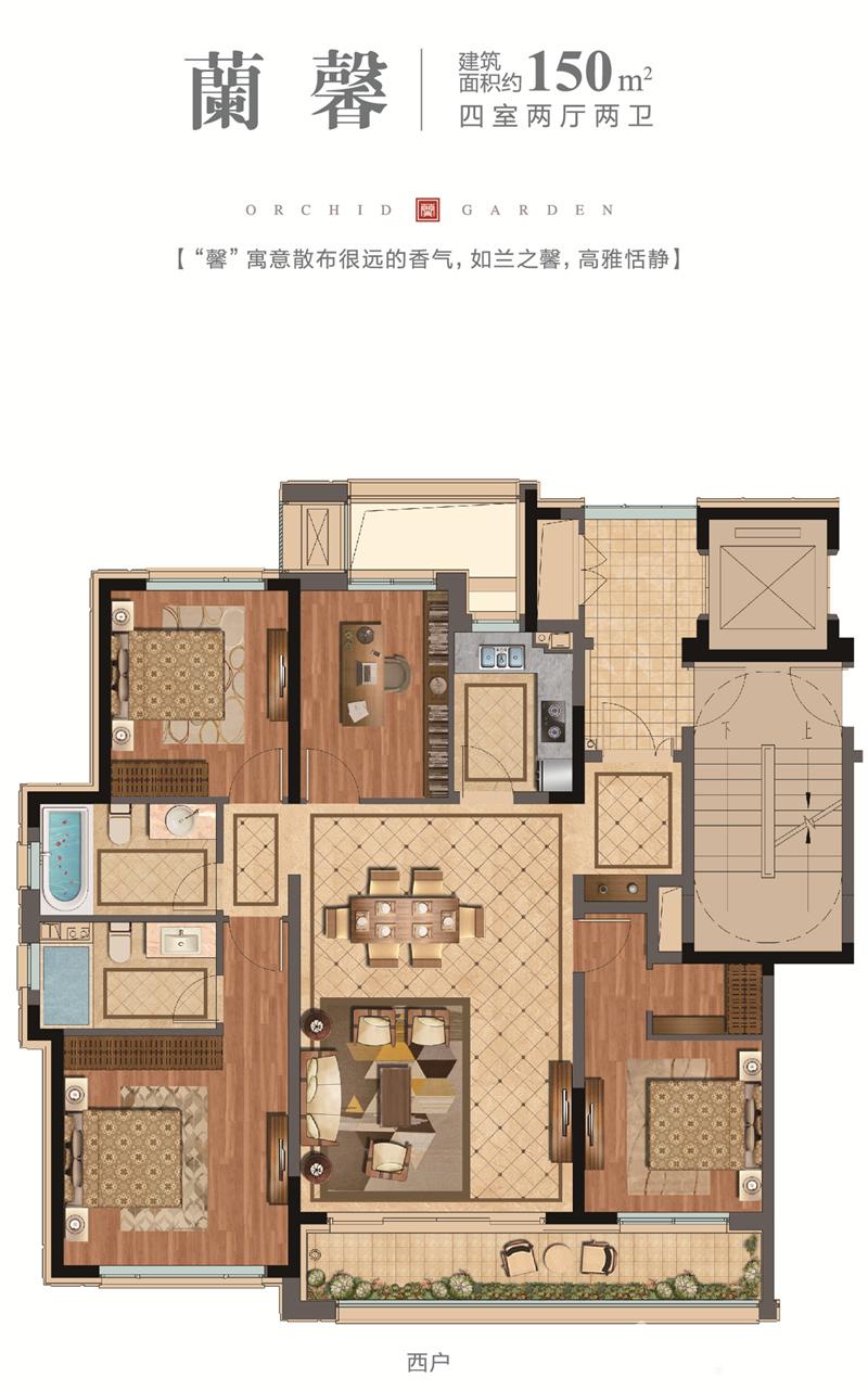籣馨户型 150㎡ 4室2厅2卫 西户