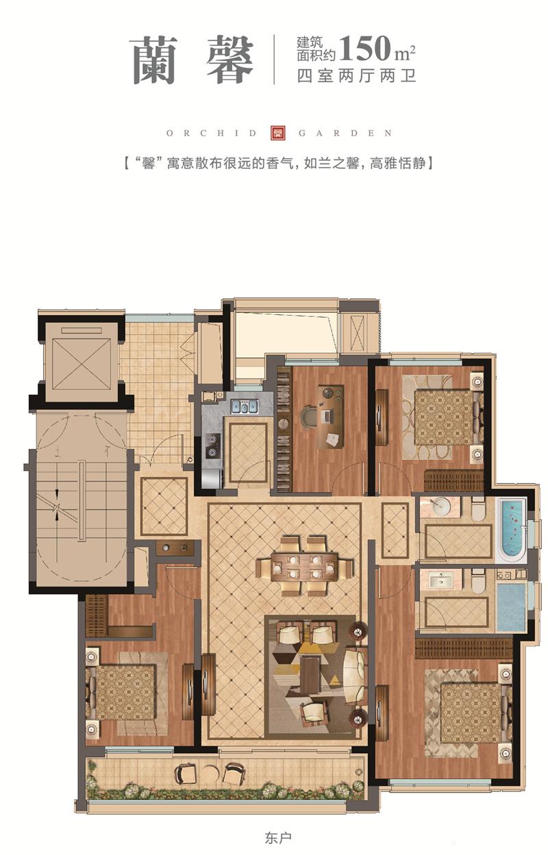 1#,10#,16#楼 籣馨户型 150㎡ 4室2厅2卫 东户