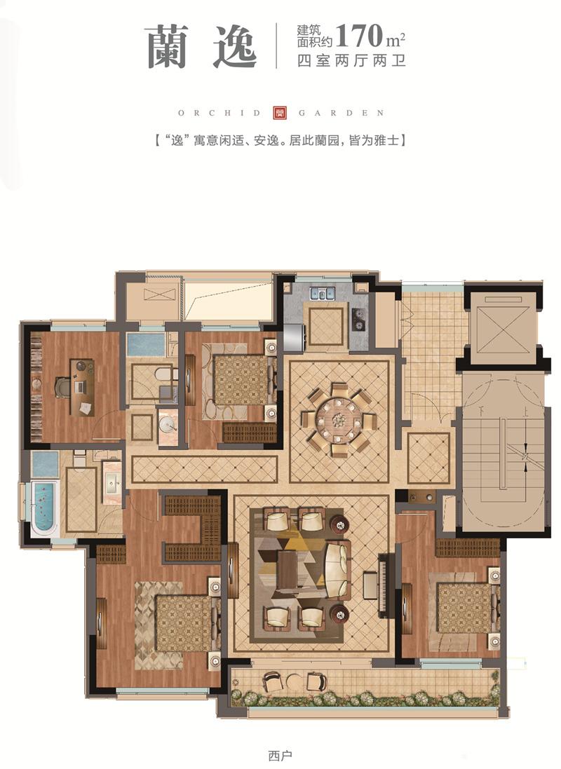 2#,3#,4#,5#,9#,12#,14#楼 籣逸户型 170㎡ 4室2厅2卫 西户