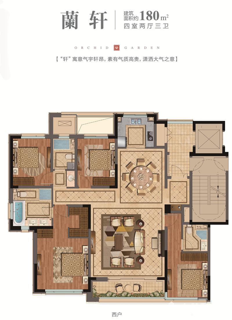 6#,7#,8#,11#,13#,15#楼 籣轩户型 180㎡ 4室2厅3卫 西户