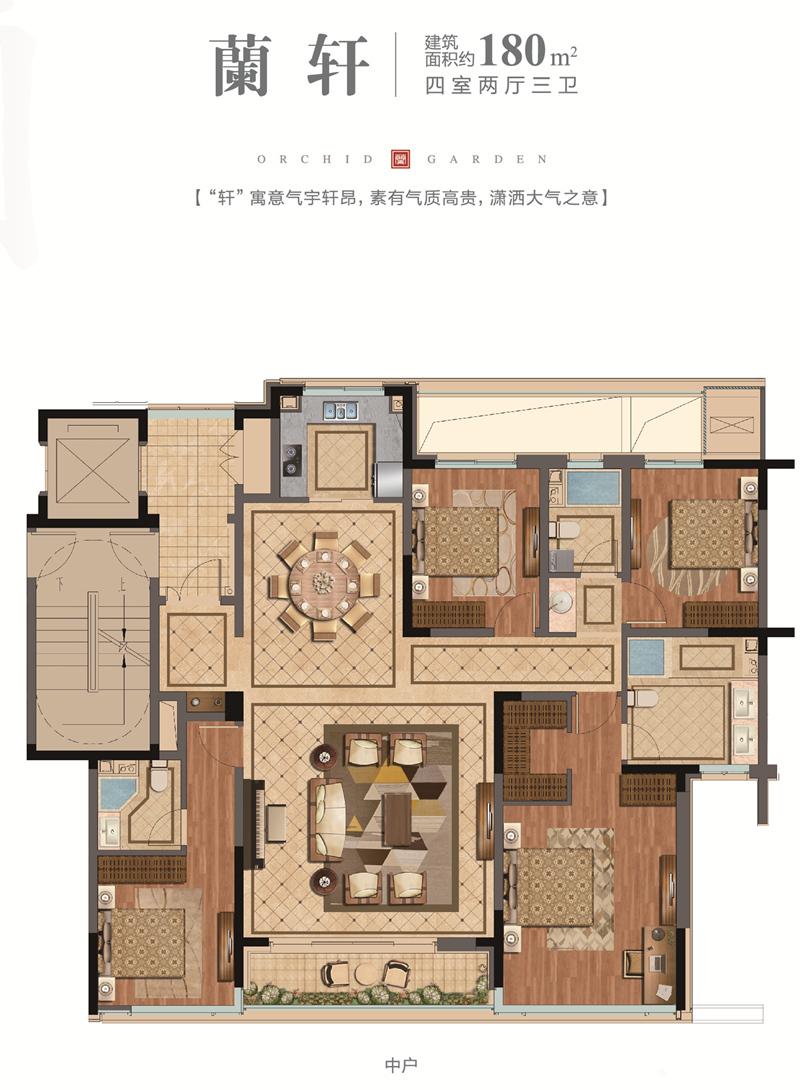 6#,7#,8#,11#,13#,15#楼 籣轩户型 180㎡ 4室2厅3卫 中户