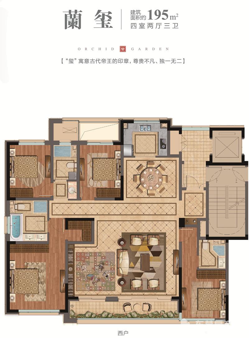 籣玺户型 195㎡ 4室2厅3卫 西户