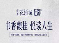海通·花语城【桂园】烘暖心灵招募启示|樊登读书会