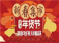 富力年货节|新春集市,超多好礼尽情送!