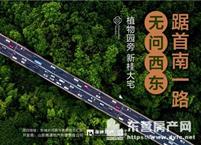 海通花语城桂园 125-190m²宽境大平层 19日耀世开盘
