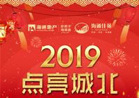 2019点亮城北 海通佳苑元宵烟火晚会即将启幕