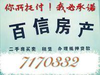 东城锦华10区 4楼90平 带全部家具家电 1.35万