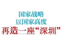 青岛胶州上合组织经贸示范区一带一路示范区胶东国际机场,地铁,大学城,世界五百强等