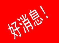 发福利啦!东营经济开发区将兑现现代服务业发展政策