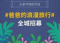 【清风熙悦】上传爸爸靓照 为爸爸赢超值旅游大奖!