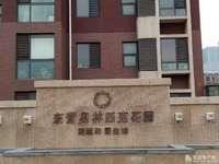 东城奥林匹克叠拼3-4 面积 正房220 扩建80 有车位和院 256万