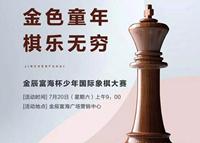金色童年·棋乐无穷—【金辰富海杯】少年国际象棋大赛招募中