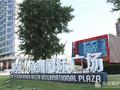 黄河三角洲国际广场实景图