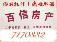 东城 伟浩御景 2楼179平 高档装修未住 188万 满两年