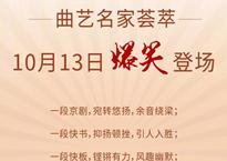 【清风朗悦】国风悦东营 集赞送门票 曲艺名家荟萃 10月13日爆笑登场