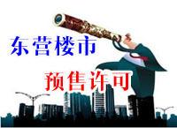 新获预售:东凯悦府2栋楼36套住宅获准入市